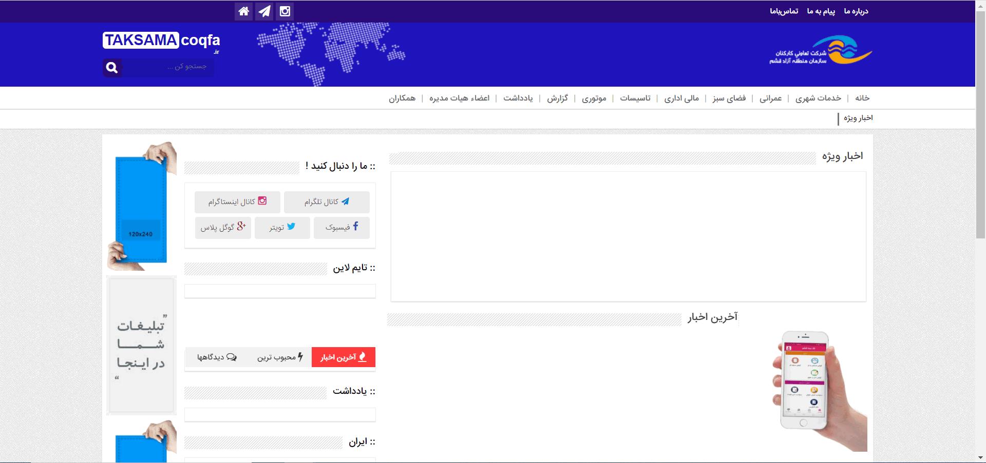 شرکت تعاونی کارکنان سازمان منطقه آزاد قشم