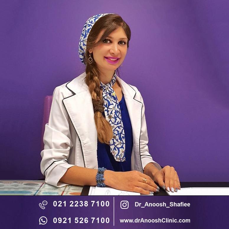 دکتر آنوش شفیعی متخصص پوست مو زیبایی لیزر