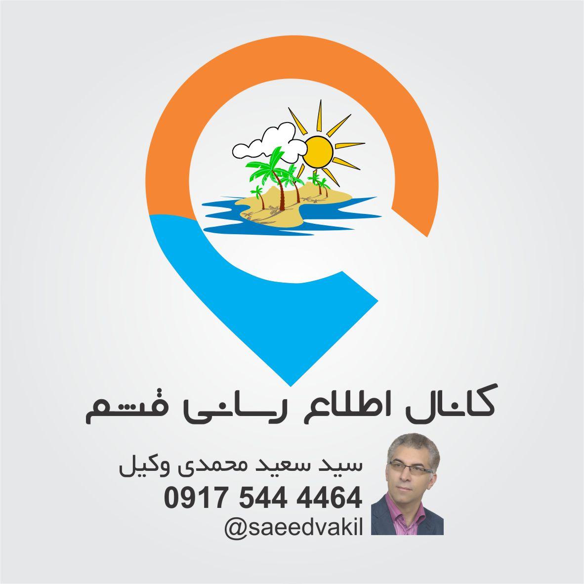 پایگاه اطلاع رسانی قشم معرفی ادارات سازمان ها و نهادهای شهرستان قشم